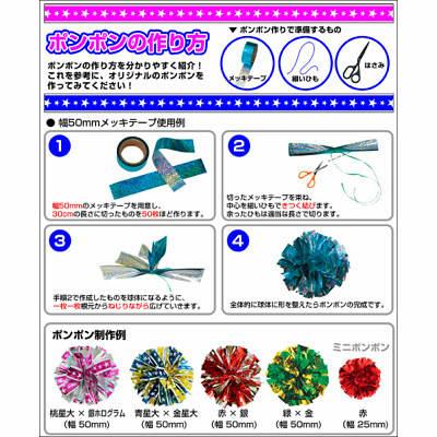 タカ印 メッキテープ 星小桃 50 40-4391 (取寄品)