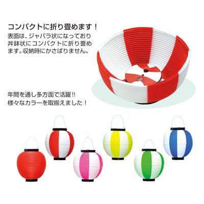 タカ印 ポリ提灯 黄白(旧39-7039) 40-7039 1箱(5個入) (取寄品)