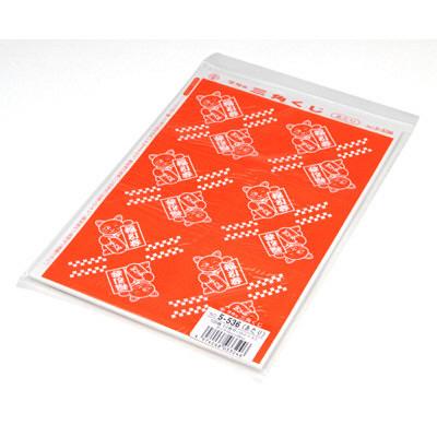 タカ印 三角くじ 機械貼り 福引券 2等 5-532 1袋(24片袋入×10冊) (取寄品)