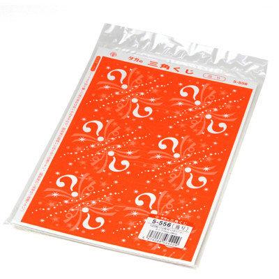 タカ印 三角くじ 機械貼(?)5等 5-555 1袋(24片袋入×10冊) (取寄品)