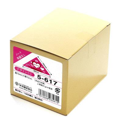 タカ印 デザインくじ ハート 5-617 1箱(1000枚入) (取寄品)