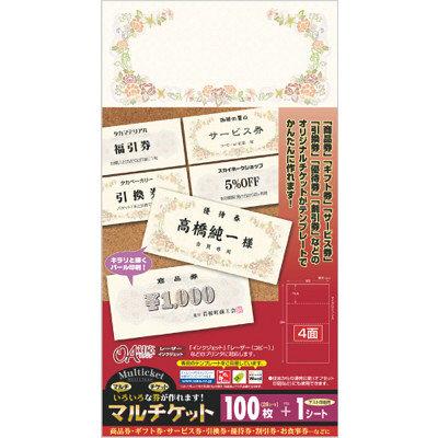 タカ印 マルチケット フラワー 9-1300 1袋(100片入×10冊) (取寄品)
