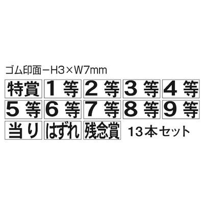 タカ印 等級スタンプ13本セット 37-7850 1セット袋入 (取寄品)