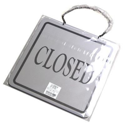 タカ印 営業表示板 アクリル灰 OPEN 37-6100 (取寄品)