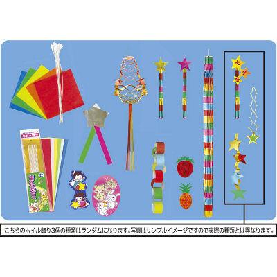 ササガワ 七夕飾り 46-6184 1セット (取寄品)