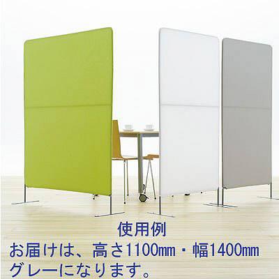 アイリスオーヤマ クロススクリーン 高さ1105mm幅1400mmグレー WGS-1114(222706) (直送品)