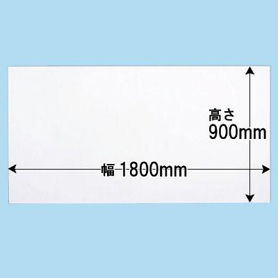 マグエックス 薄型マグネットホワイトボードシート 1800×900mm MSHU-90180-M