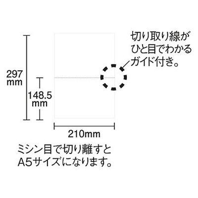 領収証 A4ミシン 2面/穴なし 白