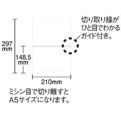 領収証 A4ミシン 2面/穴なし あさぎ
