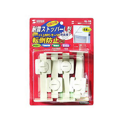 サンワサプライ 耐震ストッパー L型 QL-58 1セット(4個入) (取寄品)
