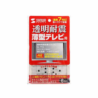 サンワサプライ 透明両面粘着ゴム(大) QL-77CL 1セット(6個入) (取寄品)