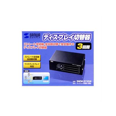 サンワサプライ ディスプレイ切替器(3回路) 3台用 SWW-31VLN (取寄品)