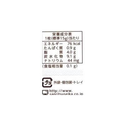 三立製菓 お徳用平家パイ 13枚入