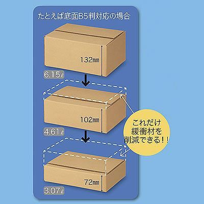 【底面A4】 容量可変ダンボール(浅型タイプ) A4×高さ132~72mm 1梱包(20枚入)