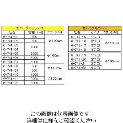 アズワン セパラブルカバー φ120mm 2つ口 1個 6-741-20 (直送品)