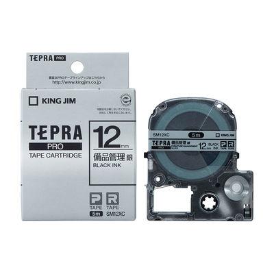 キングジム テプラ PROテープ 備品管理 12mm 銀ラベル(黒文字) 1個 SM12XC