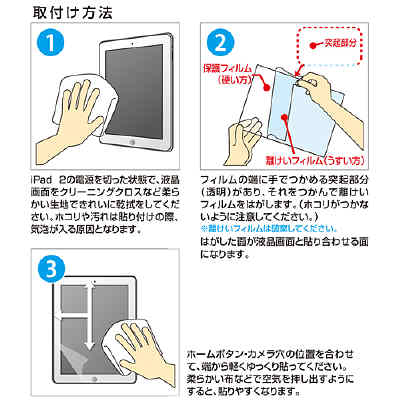 サンワサプライ iPad 2用液晶保護指紋防止光沢フィルム LCD-IPAD2KFPF (取寄品)