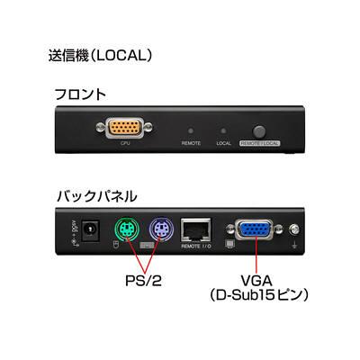 サンワサプライ KVMエクステンダー(PS/2用・セットモデル) VGA-EXKVMP (取寄品)