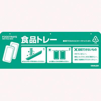 河淳 食品トレー回収ボックスM60 AA362 (直送品)
