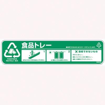 河淳 食品トレー回収ボックスS62 AA882 (直送品)