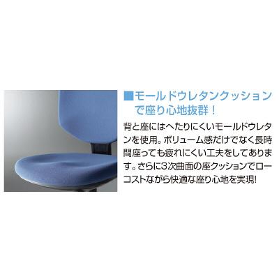 アイリスチトセ BITシリーズ オフィスチェア スタンダード 肘無し ブルー BIT-EX43LO-F-BL 1脚 (直送品)