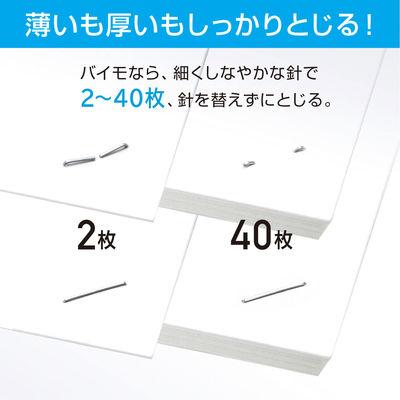 ホッチキス バイモ11フラット ブルー