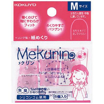 紙めくり メクリン M ピンク 5個
