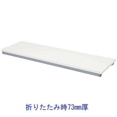 【アウトレット】アイリスチトセ 折りたたみテーブル(棚なし) ワイドタイプ 幅1500×奥行450×高さ700mm ホワイト 1台 (直送品)