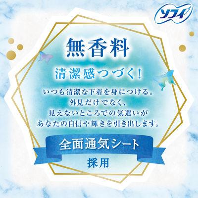 ソフィKiyora無香料72枚×2