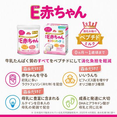 62831e7551f7a LOHACO -  0ヵ月から 森永 乳児用ミルク E赤ちゃん(大缶) 800g 1缶 ...