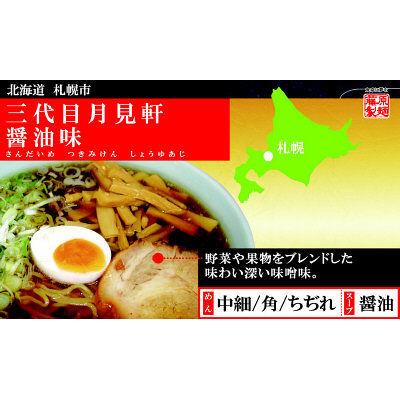 札幌三代目月見軒醤油味 1食