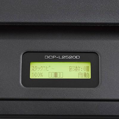 レーザー複合機 DCP-L2520D