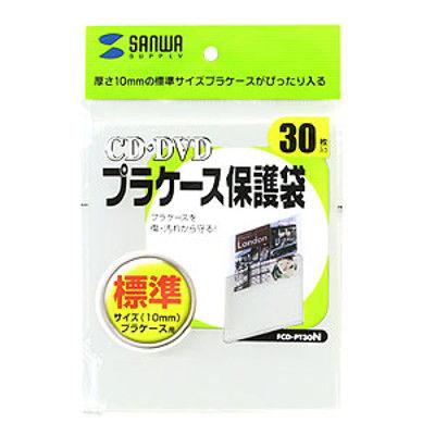 サンワサプライ プラケース保護袋(10mmサイズ用) クリア FCD-PT30N 1セット(30枚入り) (直送品)