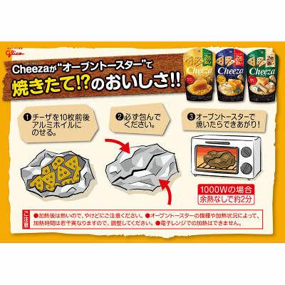 江崎グリコ 生チーズのチーザ 3個