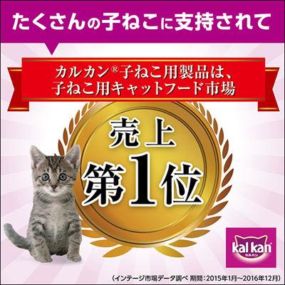 カルカン パウチ 子猫 お魚MIX×16