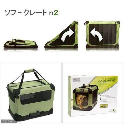 スペクトラム ブランズ ジャパン ソフクレート n2 S 小型犬 キャリーバッグ 78996
