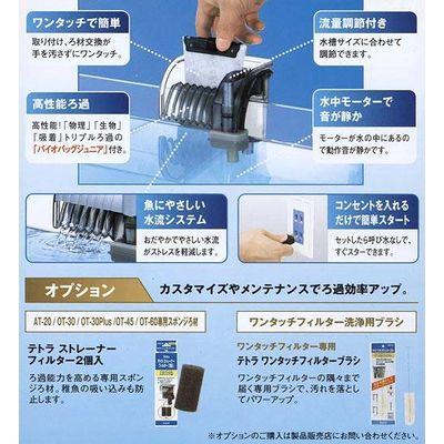 スペクトラム ブランズ ジャパン オートワンタッチフィルター AT-20 ~30cm水槽用外掛式 12304
