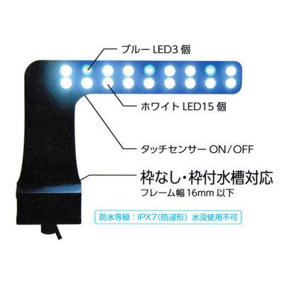 マルカン LEDライトスマートタッチ300 ブラック アクアリウムライト 331914