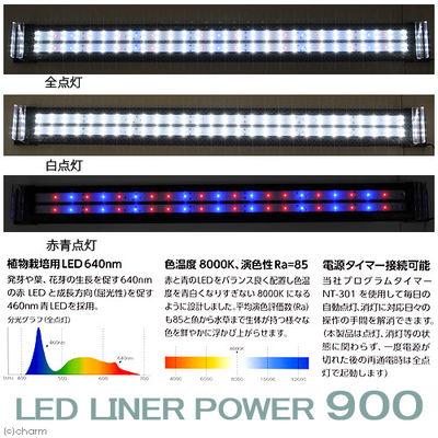 マルカン LED ライナーパワー 900 90cm水槽用照明 195602