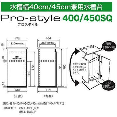 寿工芸 水槽台 プロスタイル 400/450SQ ブラック 98731