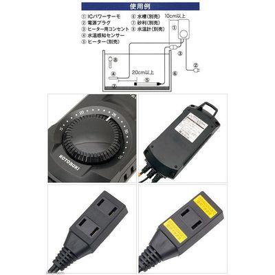 寿工芸 ICパワーサーモ ET-600X 167037