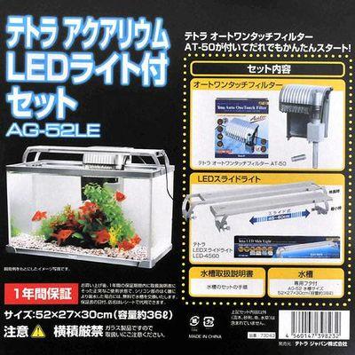 スペクトラム ブランズ ジャパン アクアリウムLEDライト付水槽セット AG-52LE 169125