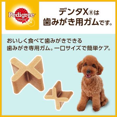 Pedigree デンタエックス 超小型・小型犬用 カットタイプ ミルク入り 80g 235017 1セット(2個入)