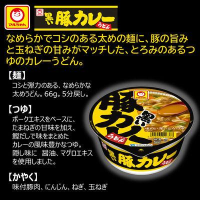 東洋水産 黒い豚カレーうどん 6個