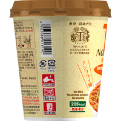 SALE Tsヌードル酸辣湯麺6個