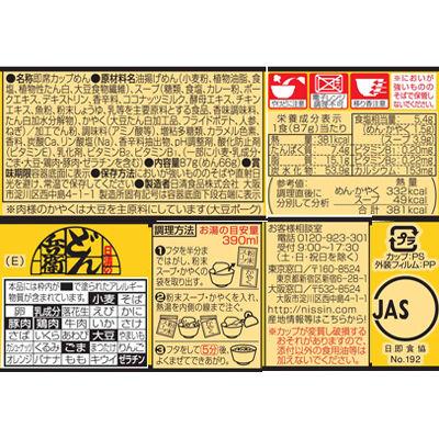 どん兵衛 カレーうどん(東) 12食
