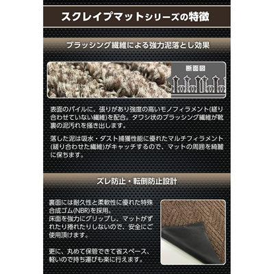 スクレイプマットH ブラウン 120×300cm (直送品)
