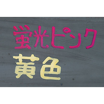 シンワ測定 工事用 ペイントマーカー 中字 丸芯 蛍光ピンク 78419 1セット(10本) (直送品)