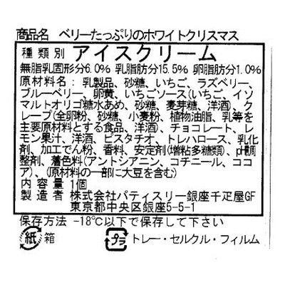 銀座千疋屋ベリーホワイトアイスケーキ