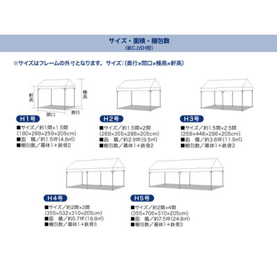 ogawa(オガワ) 集会用テント CJ式H型 新中折れフレーム 2号 イエロー×ホワイト 屋根幕セット 6872-32(直送品)
